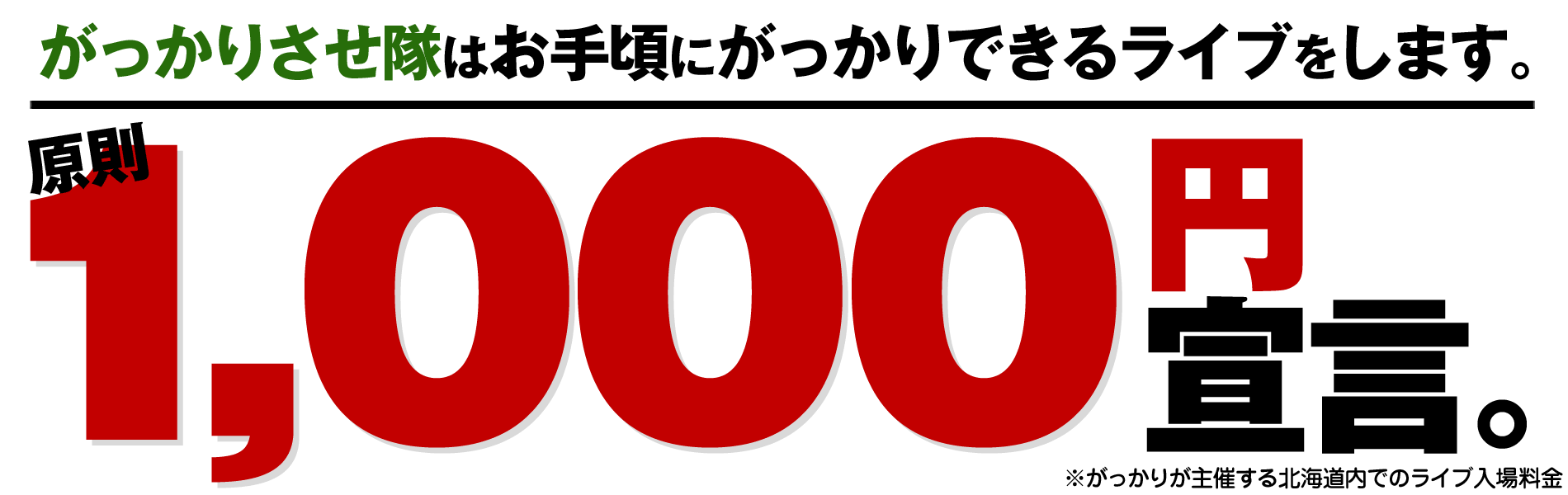 がっかりさせ隊は原則1,000円。