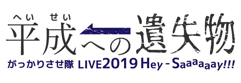がっかりさせ隊LIVE019 平成への遺失物